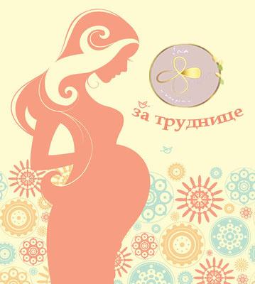 """""""Joga u pokretu"""" za trudnice"""
